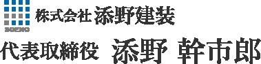 株式会社添野建装 代表取締役 添野幹市郎